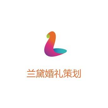 兰黛婚礼策划logo设计
