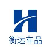 衡远车品logo设计