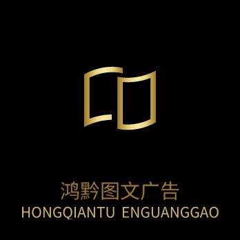 鸿黔图文广告logo设计
