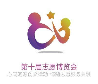 第十届志愿博览会logo设计