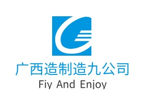 广西造制造九公司logo设计