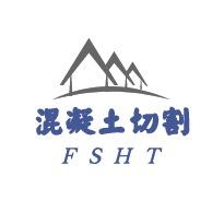 混凝土切割logo设计