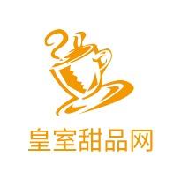 皇室甜品网logo设计