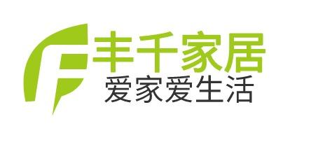 丰千家居logo设计