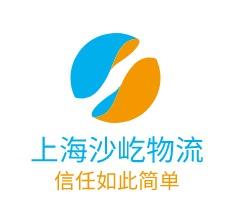 上海沙屹物流logo设计