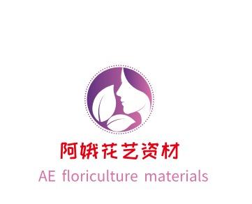 阿娥花艺资材logo设计