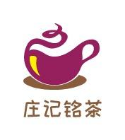 庄记铭茶logo设计