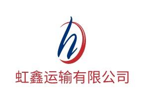 虹鑫运输有限公司logo设计
