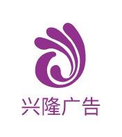 兴隆广告logo设计