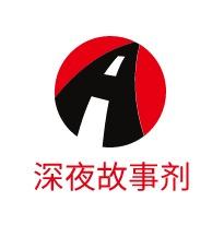 深夜故事剂logo设计