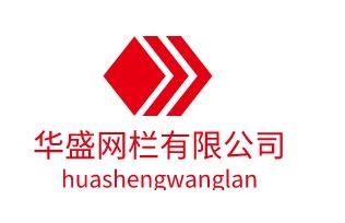 华盛网栏有限公司logo设计