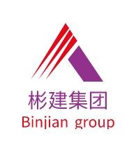 彬建集团logo设计