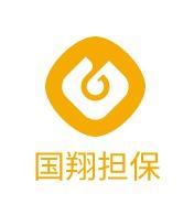 国翔担保logo设计