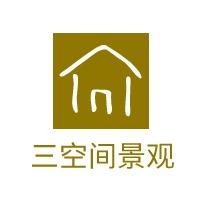 三空间景观logo设计