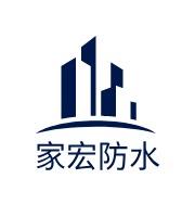 家宏防水logo设计