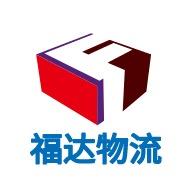 福达物流logo设计