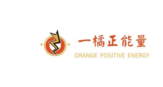 一橘正能量logo设计