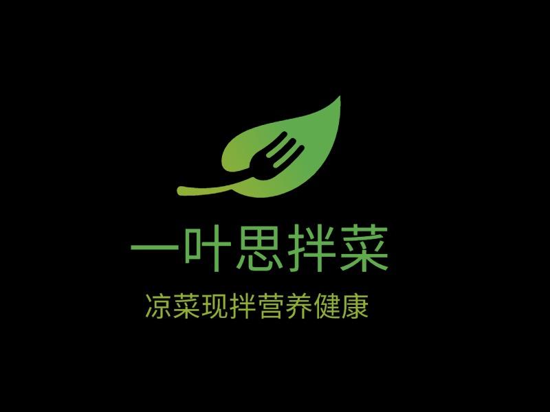 一叶思拌菜logo设计