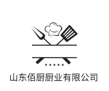 佰厨厨业有限公司logo设计