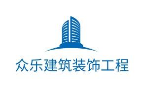 众乐建筑装饰工程logo设计