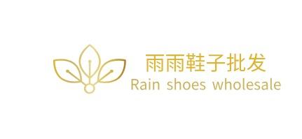 雨雨鞋子批发logo设计