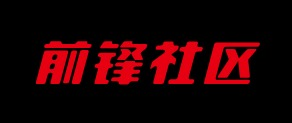 前锋社区logo设计
