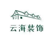云海装饰logo设计