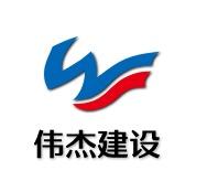 伟杰建设工程logo设计