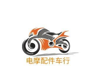电摩配件车行logo设计