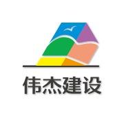 伟杰建设logo设计