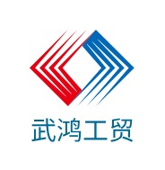 武鸿工贸logo设计