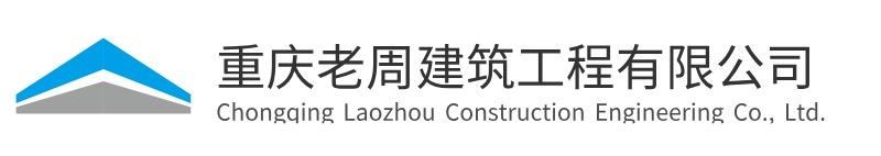 重庆老周建筑工程有限公司logo设计