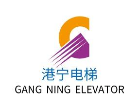 港宁电梯logo设计