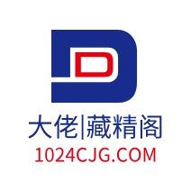 大佬 藏精阁logo设计