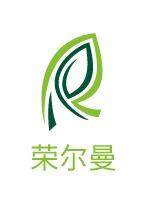 荣尔曼logo设计