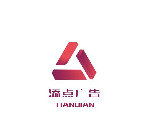 添点广告logo设计