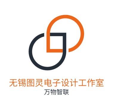 无锡图灵电子设计工作室logo设计