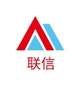 联信logo设计