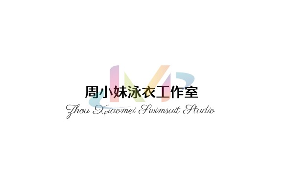 周小妹泳衣工作室logo设计