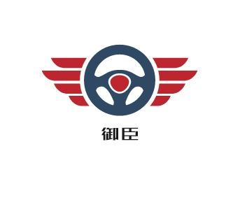 御臣logo设计