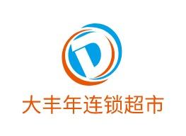 大丰年连锁超市logo设计