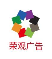 荣观广告logo设计