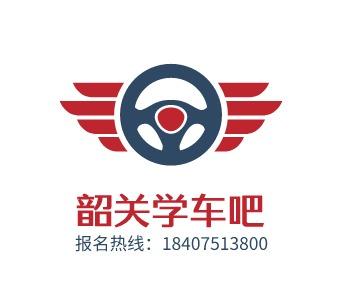 韶关学车吧logo设计