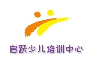 启跃少儿培训中心logo设计