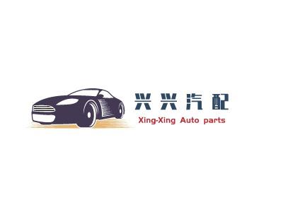 兴 兴 汽 配logo设计