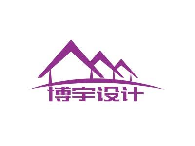 博宇设计logo设计
