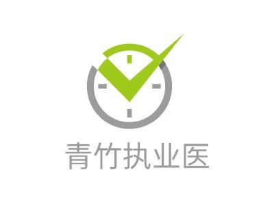 青竹执业医logo设计